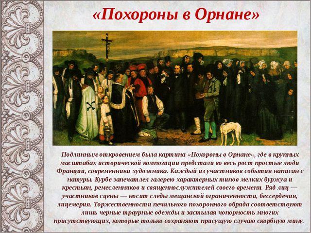 Подлинным откровением была картина «Похороны в Орнане», где в крупных масштаб...
