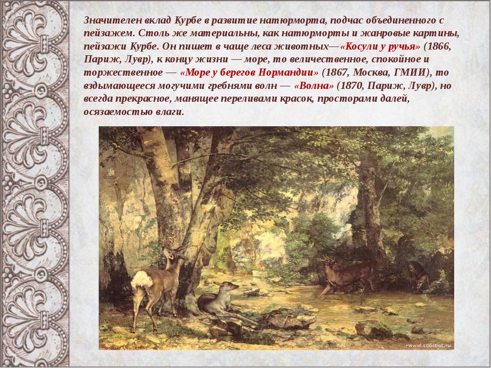 Значителен вклад Курбе в развитие натюрморта, подчас объединенного с пейзажем...