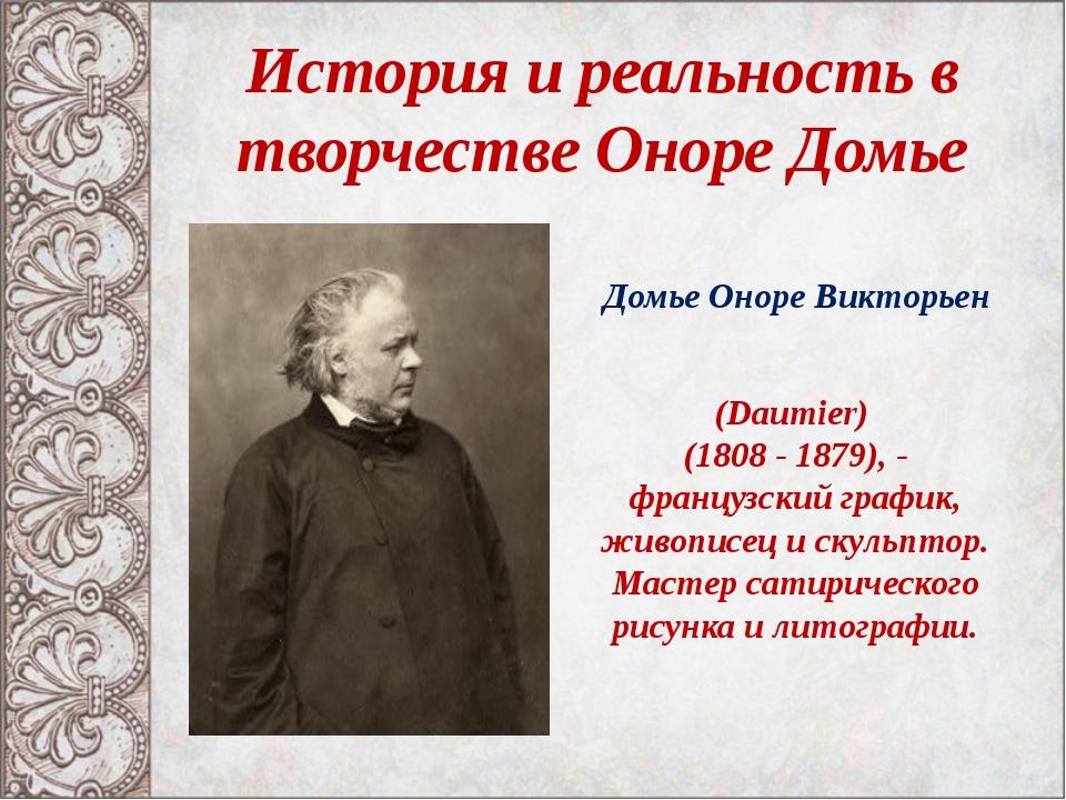 История и реальность в творчестве Оноре Домье (Daumier) (1808 - 1879), - фран...