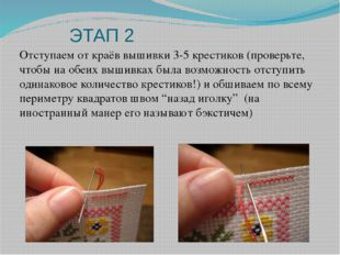 ЭТАП 2 Отступаем от краёв вышивки 3-5 крестиков (проверьте, чтобы на обеих вы