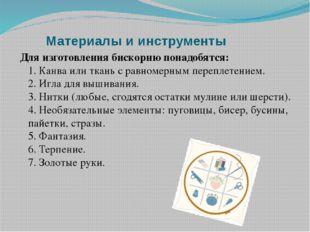 Материалы и инструменты Для изготовления бискорню понадобятся: 1. Канва или т