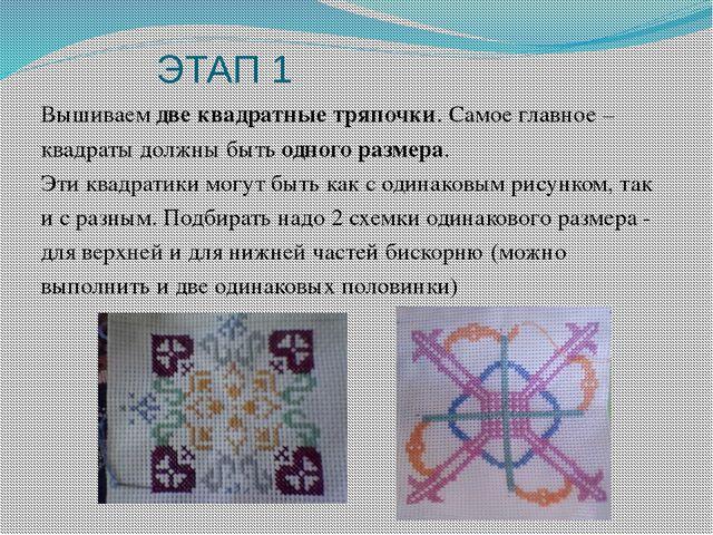 ЭТАП 1 Вышиваем две квадратные тряпочки. Самое главное – квадраты должны быть...