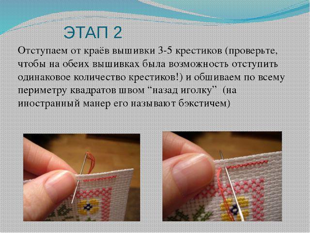 ЭТАП 2 Отступаем от краёв вышивки 3-5 крестиков (проверьте, чтобы на обеих вы...