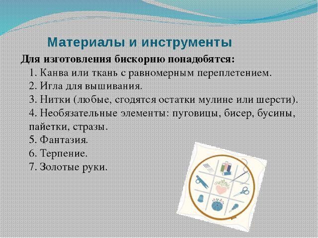 Материалы и инструменты Для изготовления бискорню понадобятся: 1. Канва или т...