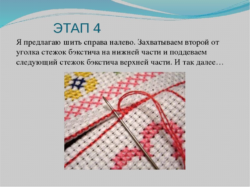 ЭТАП 4 Я предлагаю шить справа налево. Захватываем второй от уголка стежок бэ...