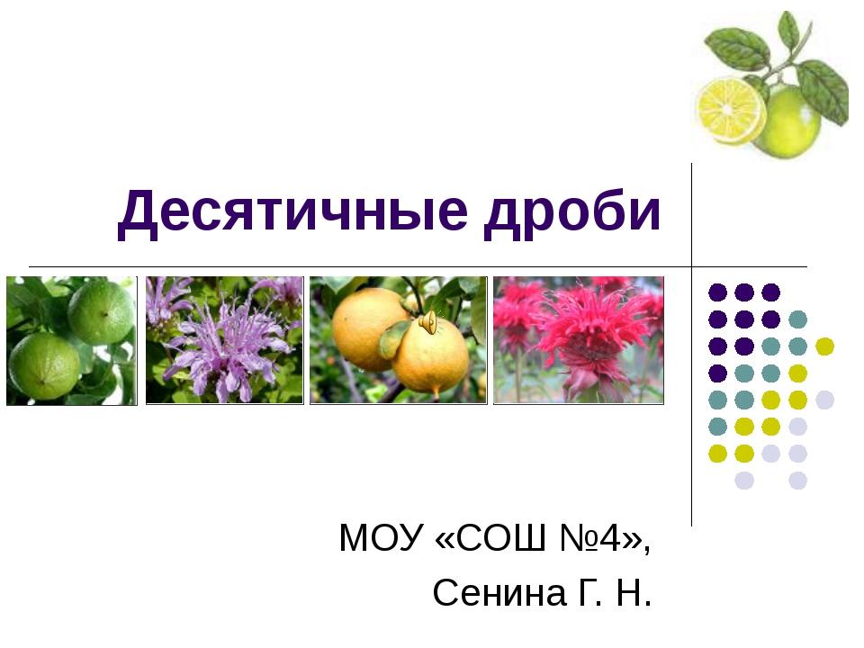 Десятичные дроби МОУ «СОШ №4», Сенина Г. Н.