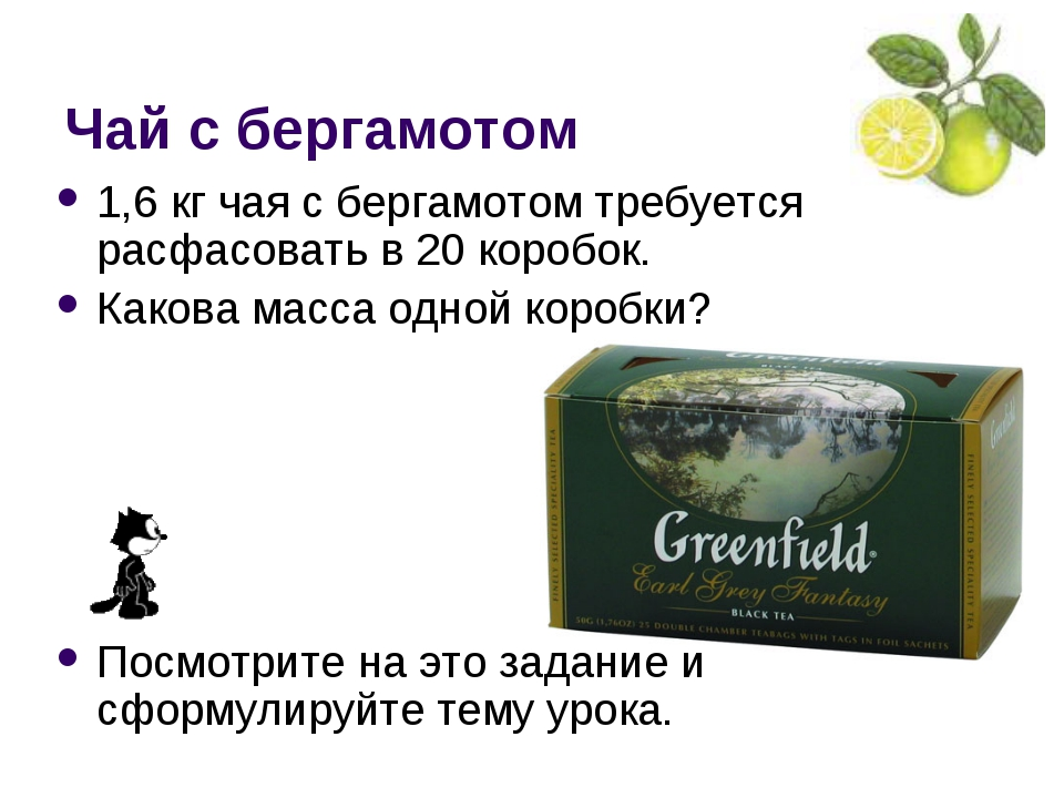 Чай с бергамотом 1,6 кг чая с бергамотом требуется расфасовать в 20 коробок....