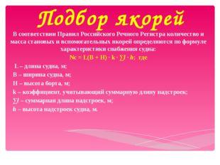 Подбор якорей В соответствии Правил Российского Речного Регистра количество и