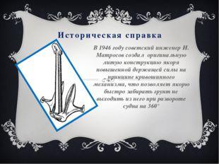 Историческая справка В 1946 году советский инженер И. Матросов создал оригина