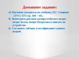 Домашнее задание: а) Изучение материала по учебнику Н.Г. Смирнов «ТУС» §73 ст