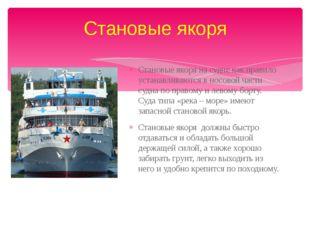 Становые якоря на судне как правило устанавливаются в носовой части судна по
