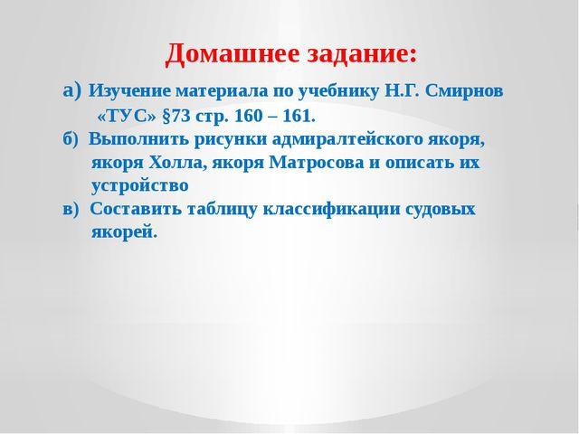 Домашнее задание: а) Изучение материала по учебнику Н.Г. Смирнов «ТУС» §73 ст...