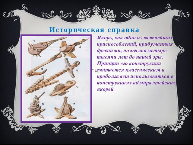 Историческая справка Якорь, как одно из важнейших приспособлений, придуманных...