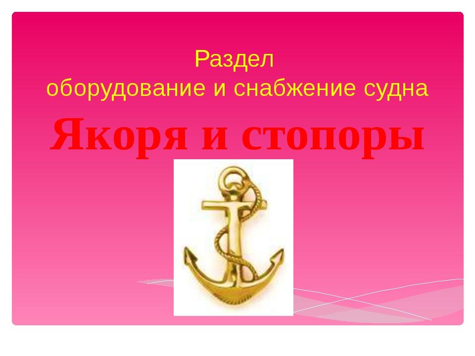 Раздел оборудование и снабжение судна Якоря и стопоры
