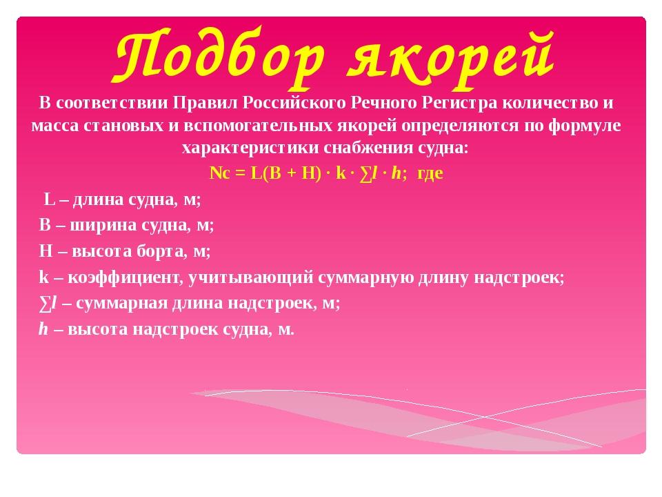 Подбор якорей В соответствии Правил Российского Речного Регистра количество и...