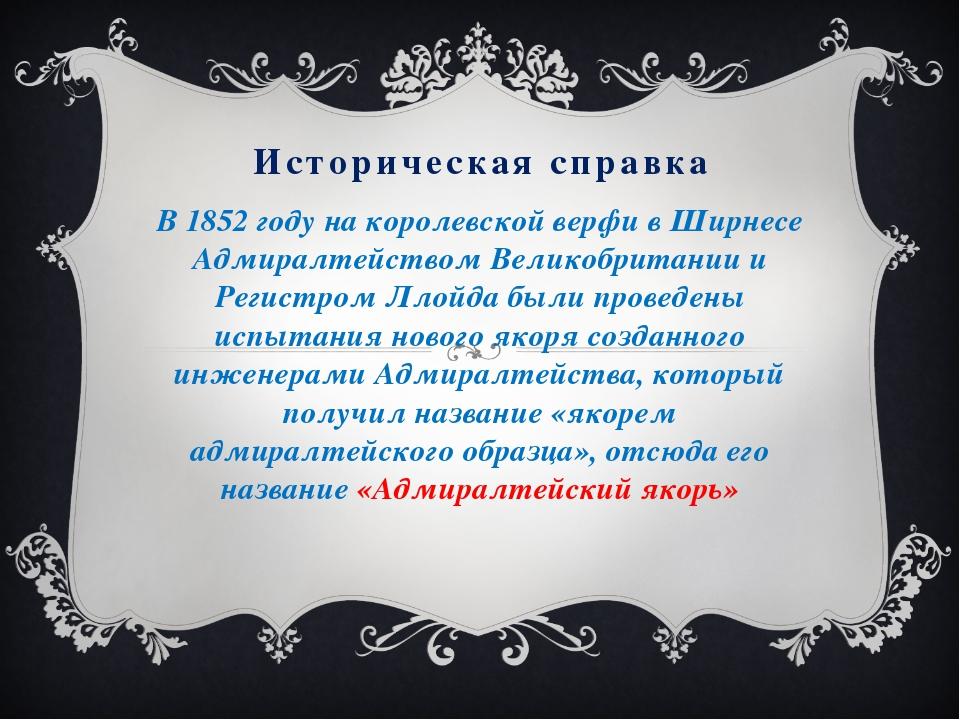 Историческая справка В 1852 году на королевской верфи в Ширнесе Адмиралтейств...