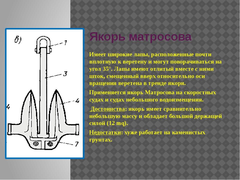Якорь матросова Имеет широкие лапы, расположенные почти вплотную к веретену и...