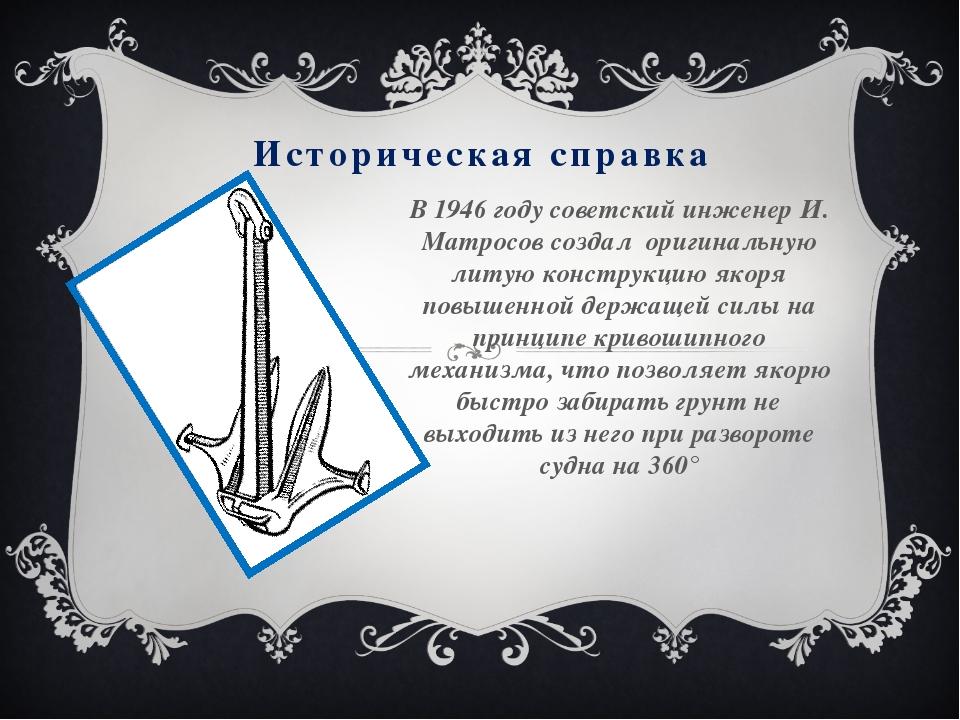 Историческая справка В 1946 году советский инженер И. Матросов создал оригина...