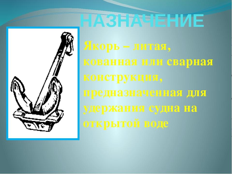 НАЗНАЧЕНИЕ Якорь – литая, кованная или сварная конструкция, предназначенная д...