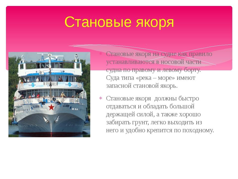 Становые якоря на судне как правило устанавливаются в носовой части судна по...