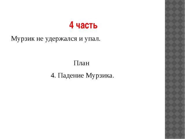 4 часть Мурзик не удержался и упал. План 4. Падение Мурзика.