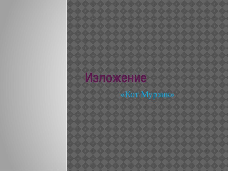 Изложение «Кот Мурзик»