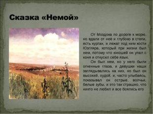 От Моздока по дороге к морю, но вдали от неё и глубоко в степи, есть курган,
