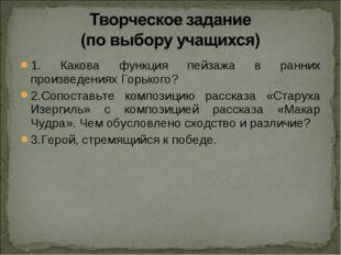 1. Какова функция пейзажа в ранних произведениях Горького? 2.Сопоставьте комп