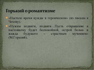 «Настало время нужды в героическом» (из письма к Чехову). «Нужны подвиги, под