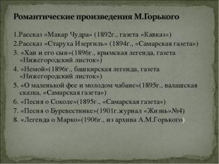 1.Рассказ «Макар Чудра» (1892г., газета «Кавказ») 2.Рассказ «Старуха Изергиль