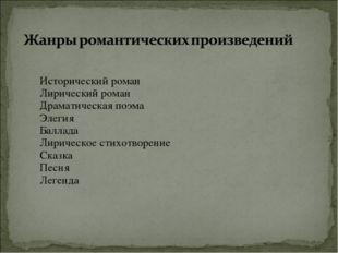 Исторический роман Лирический роман Драматическая поэма Элегия Баллада Лириче
