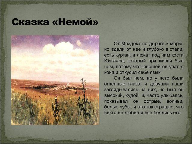 От Моздока по дороге к морю, но вдали от неё и глубоко в степи, есть курган,...