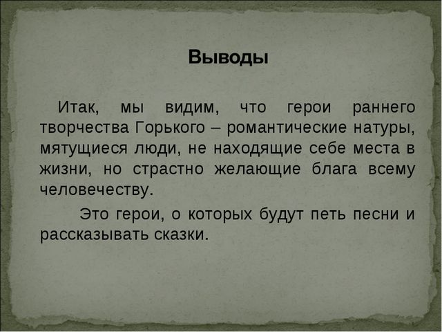 Итак, мы видим, что герои раннего творчества Горького – романтические...