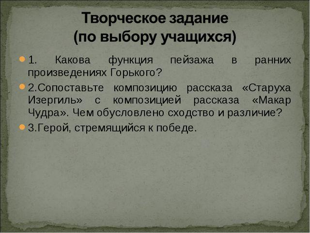 1. Какова функция пейзажа в ранних произведениях Горького? 2.Сопоставьте комп...