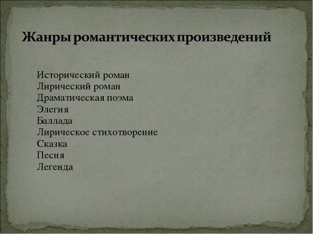Исторический роман Лирический роман Драматическая поэма Элегия Баллада Лириче...