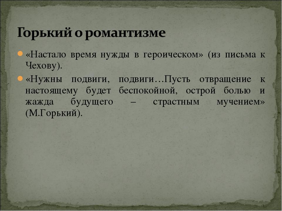 «Настало время нужды в героическом» (из письма к Чехову). «Нужны подвиги, под...