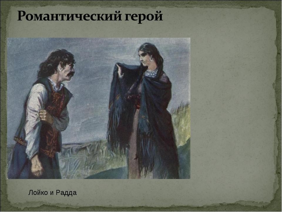 Лойко и Радда