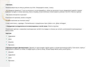 2.Проверка. Взаимопроверка пар по ключу в учебнике (стр.39-40. Литературное ч