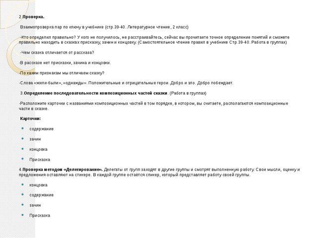 2.Проверка. Взаимопроверка пар по ключу в учебнике (стр.39-40. Литературное ч...