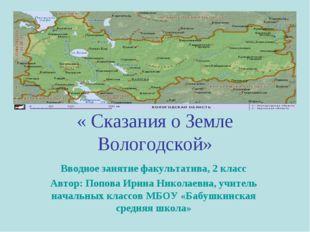 « Сказания о Земле Вологодской» Вводное занятие факультатива, 2 класс Автор:
