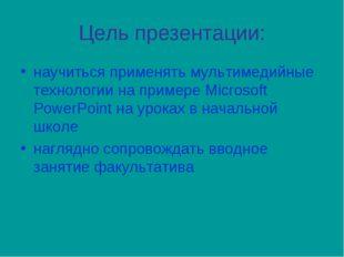 Цель презентации: научиться применять мультимедийные технологии на примере Mi