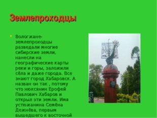 Землепроходцы Вологжане-землепроходцы разведали многие сибирские земли, нанес