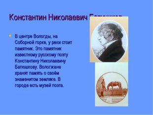 Константин Николаевич Батюшков В центре Вологды, на Соборной горке, у реки ст