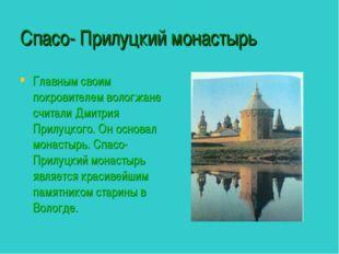 Спасо- Прилуцкий монастырь Главным своим покровителем вологжане считали Дмитр