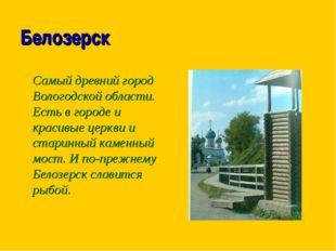 Белозерск Самый древний город Вологодской области. Есть в городе и красивые ц
