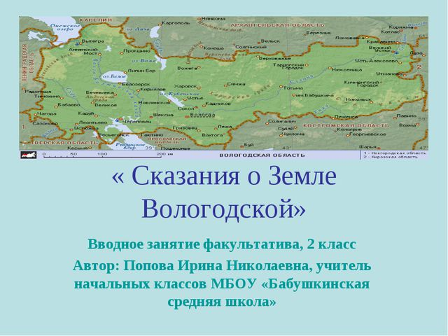 « Сказания о Земле Вологодской» Вводное занятие факультатива, 2 класс Автор:...