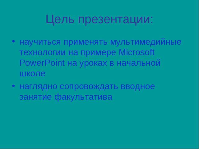 Цель презентации: научиться применять мультимедийные технологии на примере Mi...