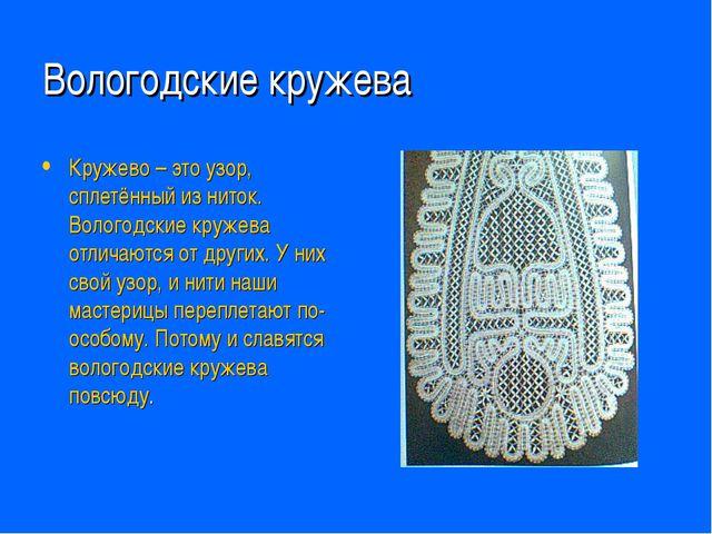 Вологодские кружева Кружево – это узор, сплетённый из ниток. Вологодские круж...