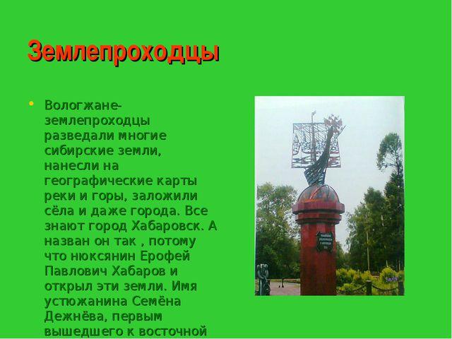Землепроходцы Вологжане-землепроходцы разведали многие сибирские земли, нанес...