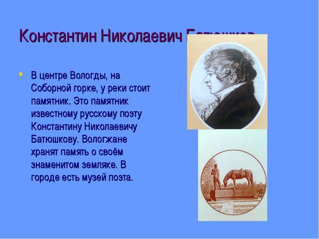Константин Николаевич Батюшков В центре Вологды, на Соборной горке, у реки ст...